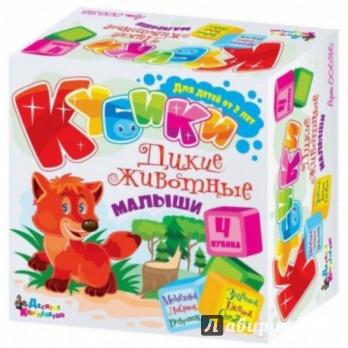 """Иллюстрация 1 из 6 для Кубики """"Дикие животные. Малыши"""" (00636)   Лабиринт - игрушки. Источник: Лабиринт"""