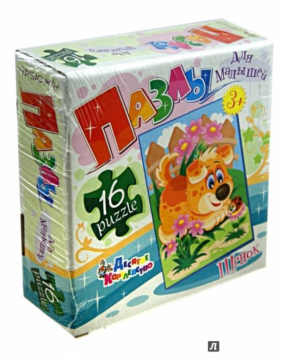 Иллюстрация 1 из 4 для Пазлы для малышей. 16 элементов. Щенок (01545) | Лабиринт - игрушки. Источник: Лабиринт