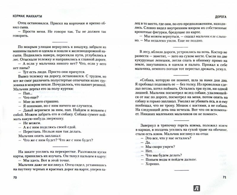 Иллюстрация 1 из 19 для Дорога - Кормак Маккарти | Лабиринт - книги. Источник: Лабиринт
