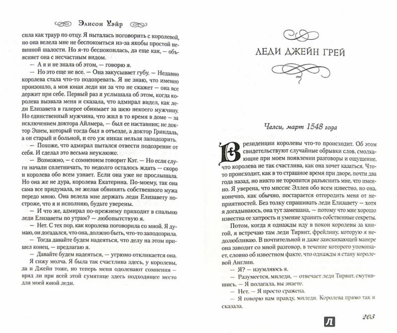 Иллюстрация 1 из 9 для Трон и плаха леди Джейн - Элисон Уэйр | Лабиринт - книги. Источник: Лабиринт