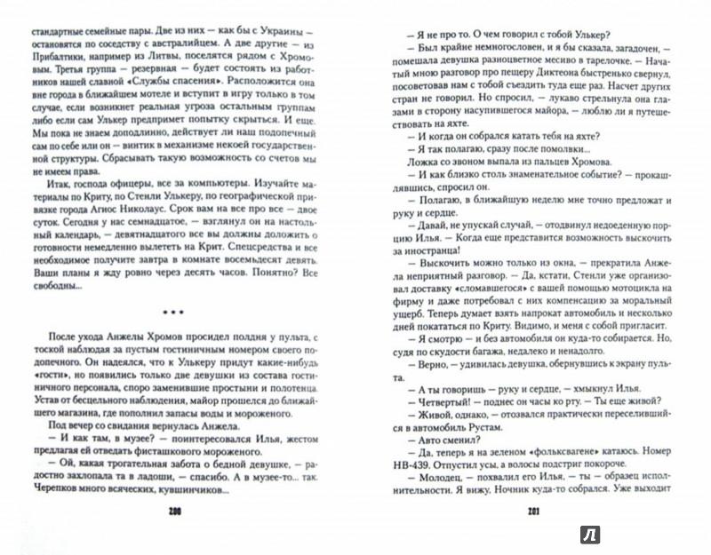 Иллюстрация 1 из 27 для Хроники Мертвого моря - Александр Косарев | Лабиринт - книги. Источник: Лабиринт