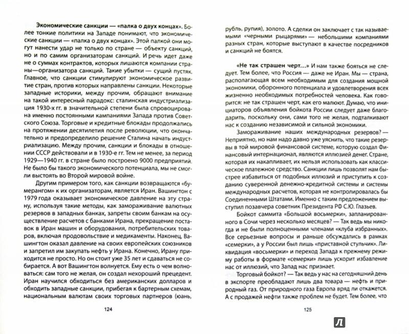 Иллюстрация 1 из 4 для Экономическая война против России и сталинская индустриализация - Валентин Катасонов | Лабиринт - книги. Источник: Лабиринт