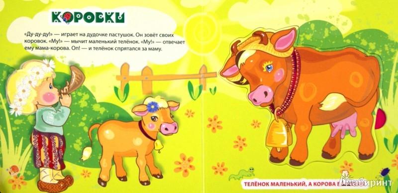 Иллюстрация 1 из 14 для Мамы и малыши - Елена Янушко | Лабиринт - книги. Источник: Лабиринт