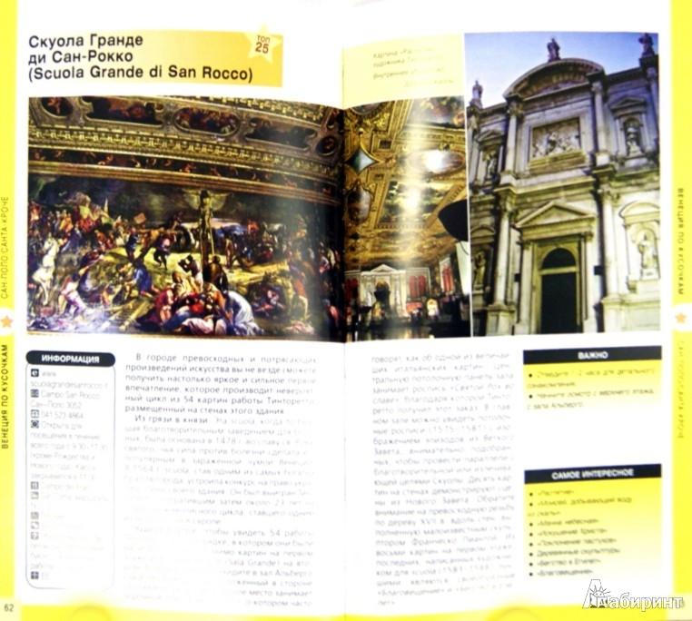 Иллюстрация 1 из 12 для Венеция - Мария Крузе | Лабиринт - книги. Источник: Лабиринт
