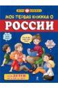 Пинчук Андрей Моя первая книжка о России
