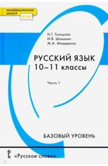 Русский язык и литература.  Русский язык. 10-11 классы. В 2 ч. Ч. 1. Учебник. Базовый уровень