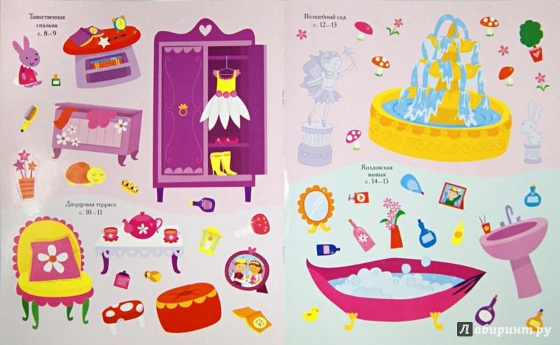 Иллюстрация 1 из 14 для Волшебный домик для феи | Лабиринт - книги. Источник: Лабиринт