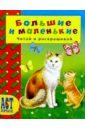 Дюк Е. Большие и маленькие/АСТ-Пресс