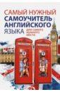 Матвеев Сергей Александрович Самый нужный самоучитель английского языка для самого нужного места цена и фото