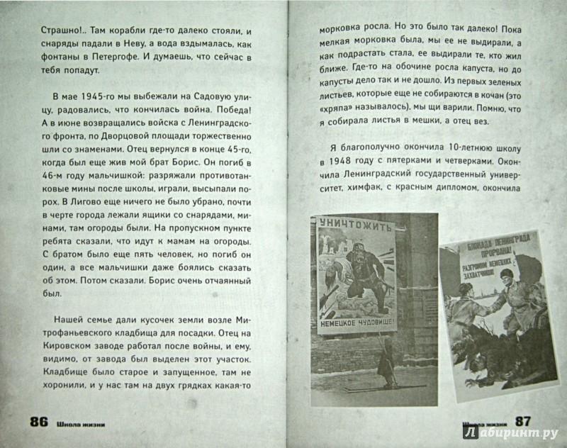 Иллюстрация 1 из 20 для Школа жизни. Воспоминания детей блокадного Ленинграда | Лабиринт - книги. Источник: Лабиринт