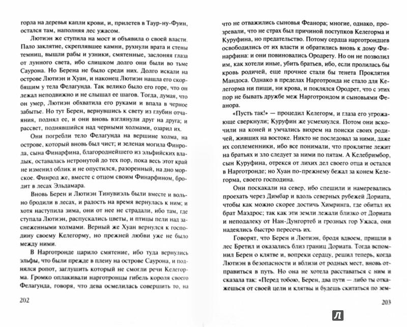 Иллюстрация 1 из 22 для Сильмариллион - Толкин Джон Рональд Руэл | Лабиринт - книги. Источник: Лабиринт