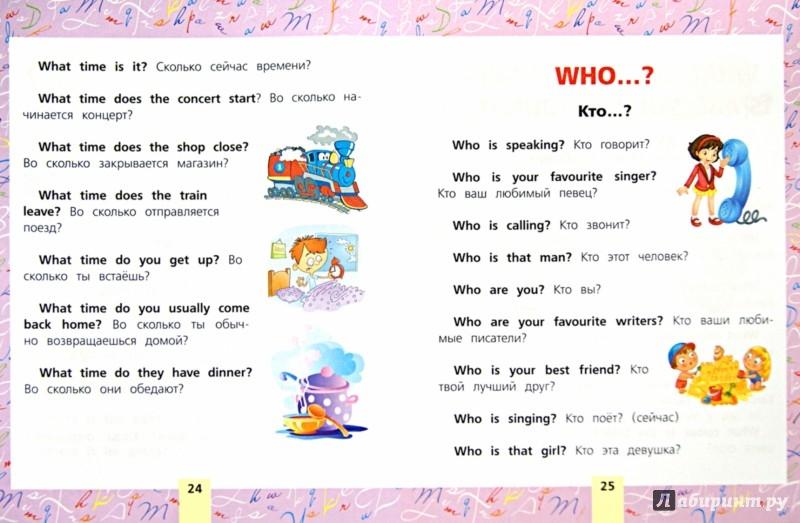 Иллюстрация 1 из 13 для Учимся говорить по-английски. Для начальной школы | Лабиринт - книги. Источник: Лабиринт