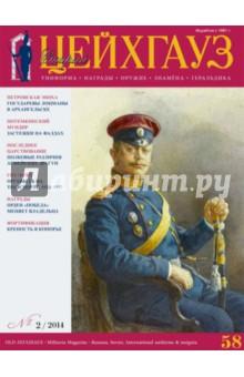 Российский военно-исторический журнал Старый Цейхгауз № 2(58) 2014 цена
