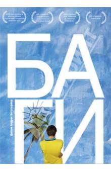 Баги (DVD)