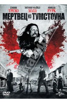 Zakazat.ru: Мертвец из Тумстоуна (DVD). Рейн Роэль