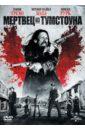 Мертвец из Тумстоуна (DVD). Рейн Роэль
