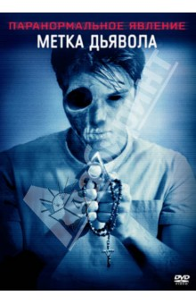 Zakazat.ru: Паранормальное явление: Метка дьявола (DVD). Лэндон Кристофер Б.