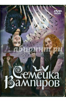 Zakazat.ru: Семейка вампиров (DVD). Гроос Вольфганг