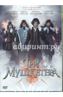 Три мушкетера (DVD)