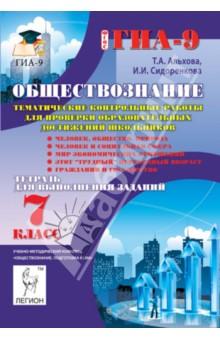 Книга Обществознание класс Тематические контрольные работы  Обществознание 7 класс Тематические контрольные работы для проверки образовательных достижений