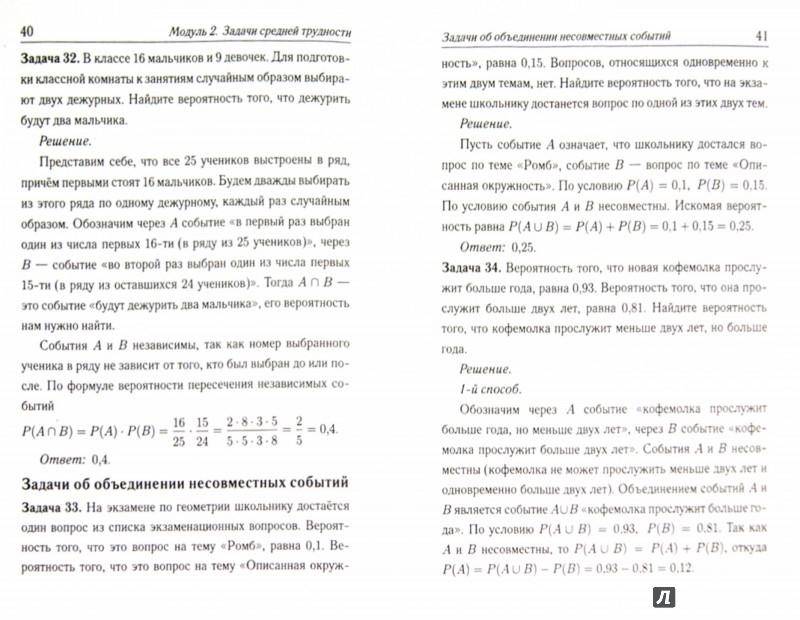 Иллюстрация 1 из 5 для Математика. Подготовка к ЕГЭ-2015. Теория вероятностей - Коннова, Иванов, Ханин | Лабиринт - книги. Источник: Лабиринт