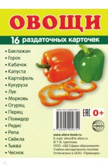 "Раздаточные карточки ""Овощи"" (63х87 мм)"