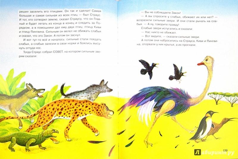 Иллюстрация 1 из 26 для Сказки на ночь - Козлов, Кутерницкий, Непомнящая, Абрамцева, Щелкунова   Лабиринт - книги. Источник: Лабиринт