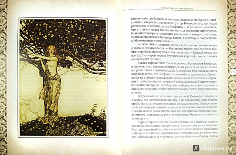 Иллюстрация 1 из 22 для Робин Гуд, Король Артур и другие легенды Западной Европы - Ирина Бурова | Лабиринт - книги. Источник: Лабиринт