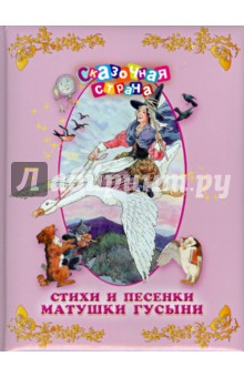 Стихи и песенки Матушки Гусыни фото