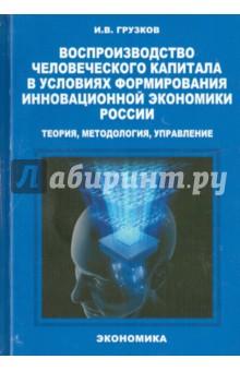 Воспроизводство человеческого капитала в условиях формирования инновационной экономики России