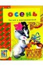 Времена года: Осень/АСТ-Пресс, Аблоухова А.