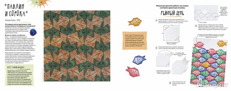 Иллюстрация 1 из 22 для Мой арт-проект. Рисуем животных - Сью Брукс   Лабиринт - книги. Источник: Лабиринт