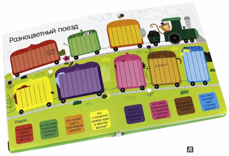 Иллюстрация 1 из 27 для Мои первые слова. Играем и учим цвета - Фелисити Брукс | Лабиринт - книги. Источник: Лабиринт