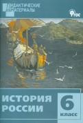История России. Разноуровневые задания. 6 класс. ФГОС