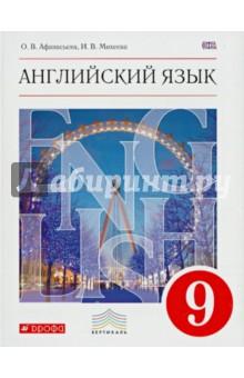Английский язык. 9 класс. Учебник. Вертикаль. ФГОС (+CD)