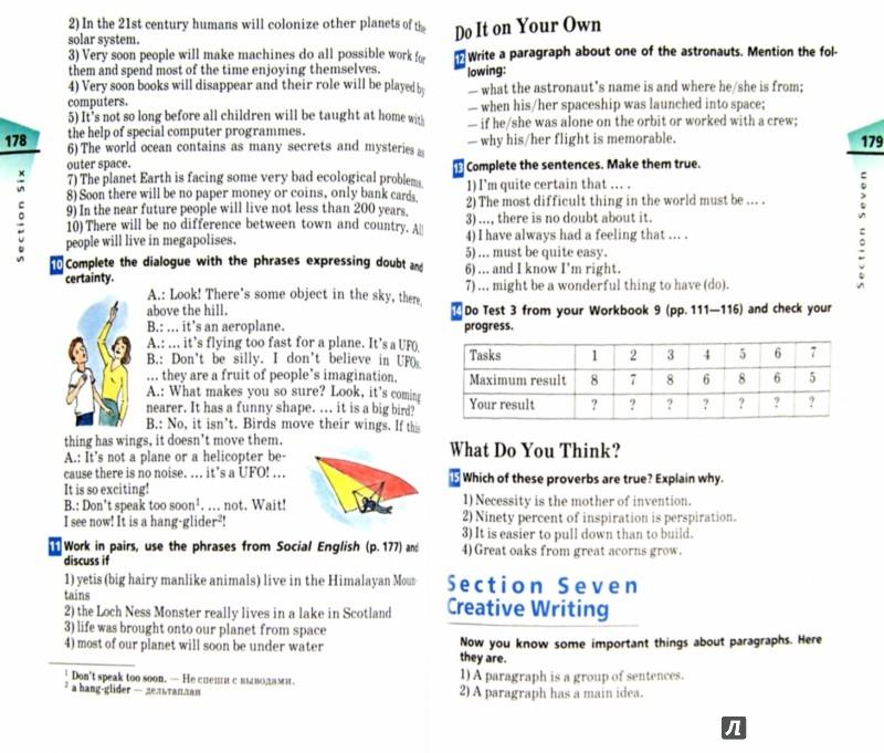 Иллюстрация 1 из 7 для Английский язык. 9 класс. Учебник. Вертикаль. ФГОС (+CD) - Афанасьева, Михеева   Лабиринт - книги. Источник: Лабиринт