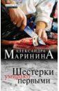 Шестерки умирают первыми, Маринина Александра