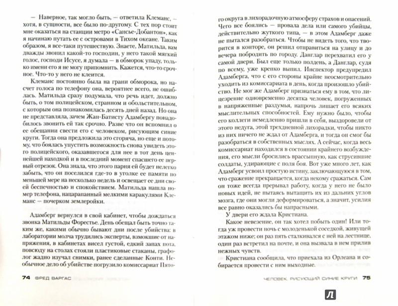 Иллюстрация 1 из 9 для Человек, рисующий синие круги - Фред Варгас | Лабиринт - книги. Источник: Лабиринт