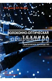 Волоконно-оптическая техника. Практическое руководство олег рожков особенности охлаждения оптических компонентов в лазерных излучателях