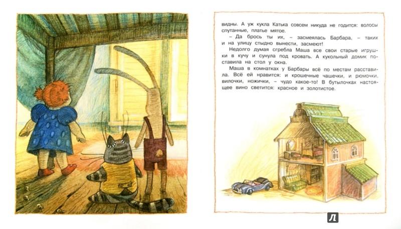 Иллюстрация 1 из 18 для Как Маша поссорилась с подушкой - Галина Лебедева | Лабиринт - книги. Источник: Лабиринт
