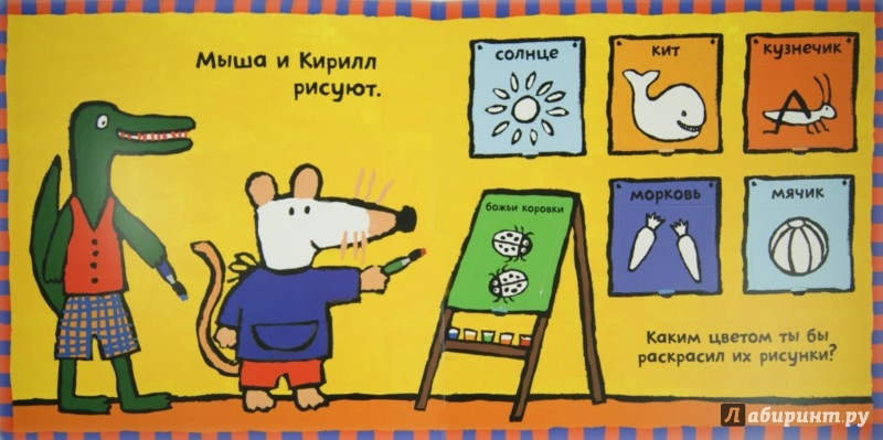 Иллюстрация 1 из 20 для Большая книга Мыши - Люси Казенс   Лабиринт - книги. Источник: Лабиринт