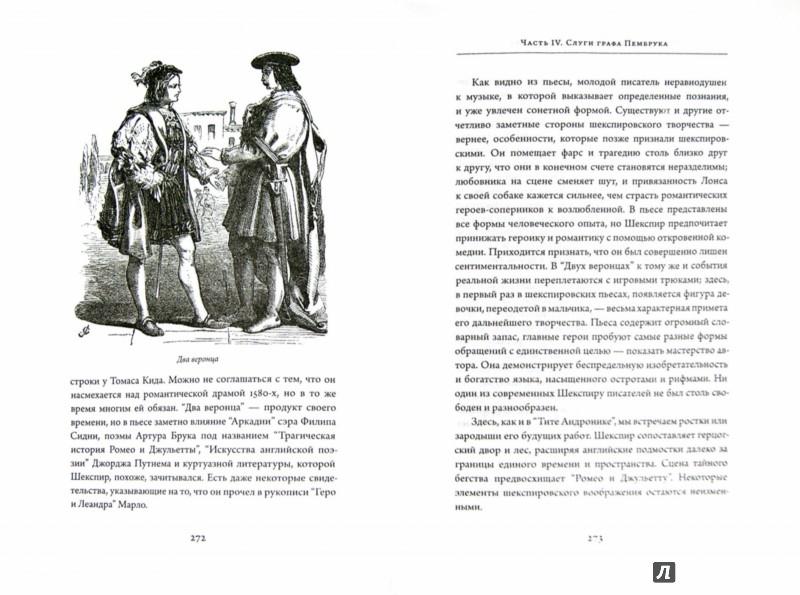 Иллюстрация 1 из 56 для Шекспир. Биография - Питер Акройд | Лабиринт - книги. Источник: Лабиринт
