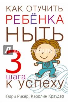 Как отучить ребенка ныть книги издательство аст хватит ныть начни просить