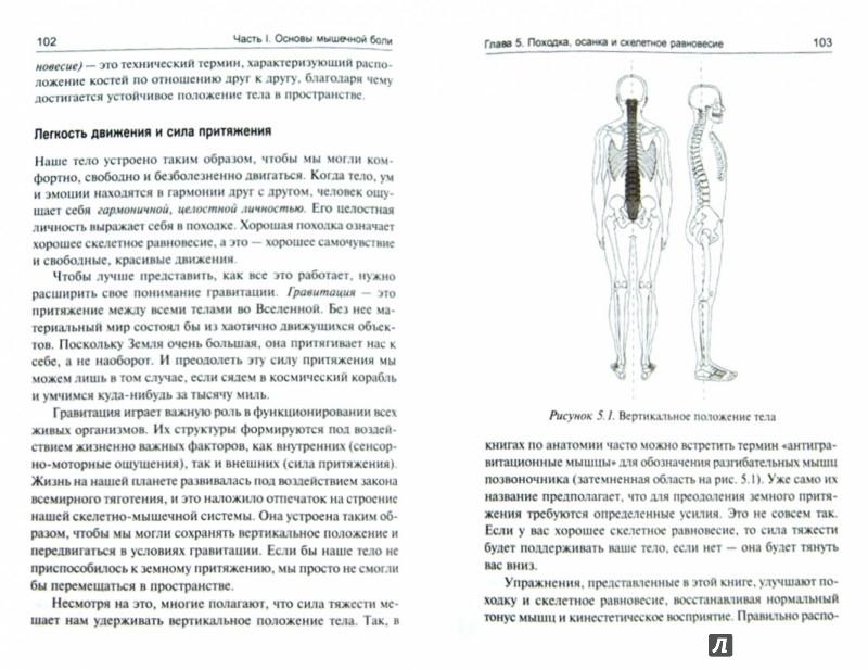 Иллюстрация 1 из 6 для Попрощайтесь с болью - Крейг Уильямсон | Лабиринт - книги. Источник: Лабиринт