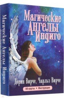 Магические ангелы индиго (44 карты + брошюра) вирче д вирче ч магические ангелы индиго 44 карты инструкция