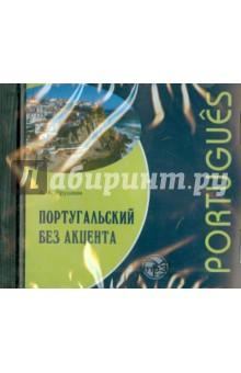 Португальский без акцента (CDmp3) rmg лучшее на мр3 лолита компакт диск mp3