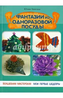Фантазии из одноразовой посуды савушкин сергей николаевич ширмочки адаптация к детскому саду