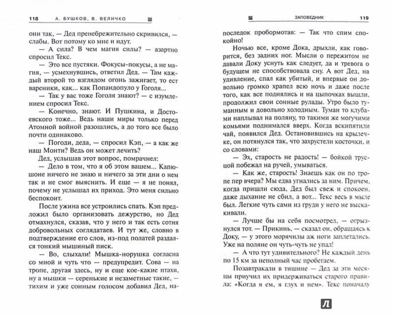 Иллюстрация 1 из 8 для Заповедник - Бушков, Величко | Лабиринт - книги. Источник: Лабиринт