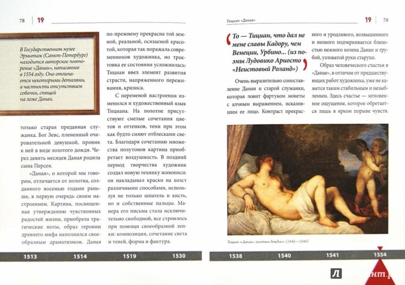 Иллюстрация 1 из 5 для 50 шедевров мировой живописи | Лабиринт - книги. Источник: Лабиринт