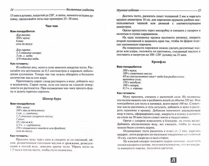 Иллюстрация 1 из 11 для Восточные сладости - Владимир Хлебников | Лабиринт - книги. Источник: Лабиринт